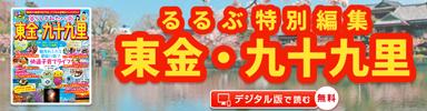 るるぶ東金・九十九里版